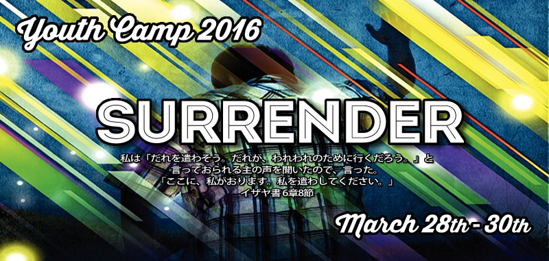 youthcamp2016_top